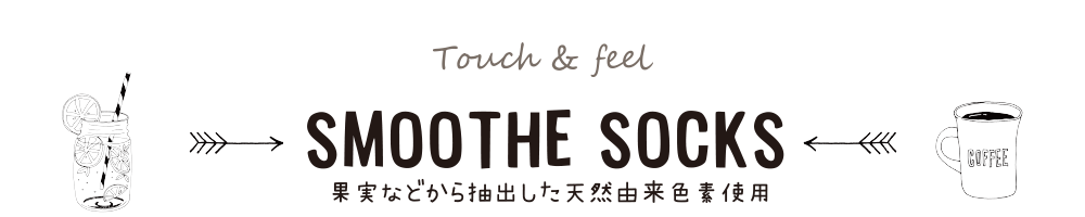 touch&feel SMOOTHE SOCKS 果実などから抽出した天然由来色素使用